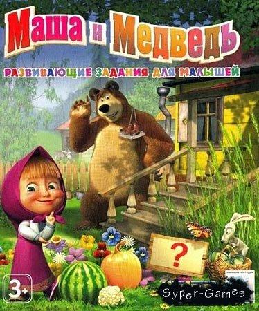 Маша и медведь. Развивающие задания для малышей (2011/Русский)