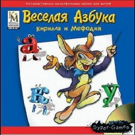 Веселая Азбука Кирилла и Мефодия (2005/PC)