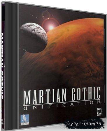 Martian Gothic: Unification (PC/RUS)