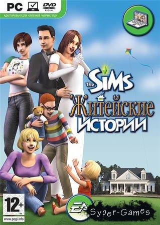 The Sims: Life Stories / Симс 2: Житейские Истории (MULTI/RU)