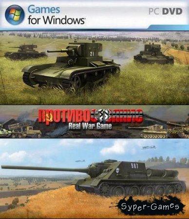 Противостояние 4: Real War Game 1.92 (2010/Rus)
