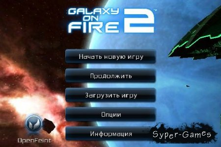 Galaxy on Fire 2: Valkyrie v.1.0.9 [RUS][iPhone/iPod Touch/iPad]