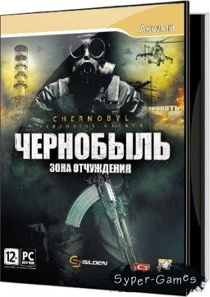 Чернобыль Зона отчуждения[2011]