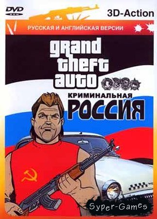 Grand Theft Auto San Andreas: Criminal Russia (RUS/ENG)