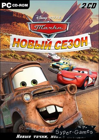 ����� ����� ����� / Cars New season (2008/Rus/Eng)