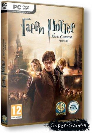 Гарри Поттер и Дары Смерти: Часть 2 / Harry Potter and the Deathly Hallows: Part 2 (2011/PC/RUS)