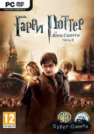 Гарри Поттер и Дары Смерти: Часть 2 (2011/RUS/ENG/PC/RePack (Лицензии))