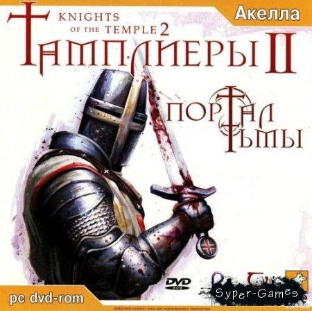 Тамплиеры 2: Портал Тьмы / Knights of the Temple 2 (2005/Rus/PC)