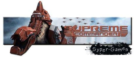 Supreme Commander: Forged Alliance (PC/RePack/RU)