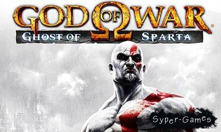 Бог Войны: Призрак Спарты / God of War: Ghost of Sparta (PC - PSP эмулятор)