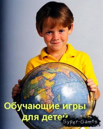 Обучающие игры для детей (2011/iso)