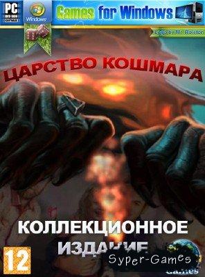 Nightmare Realm (2011/RUS)