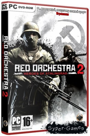 Red Orchestra 2: Heroes Of Stalingrad  (2011/PC/Rus/RePack)