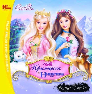 Барби: Принцесса и Нищенка (RUS)