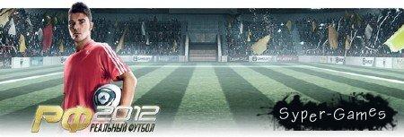 Real Football 2012 (2011)