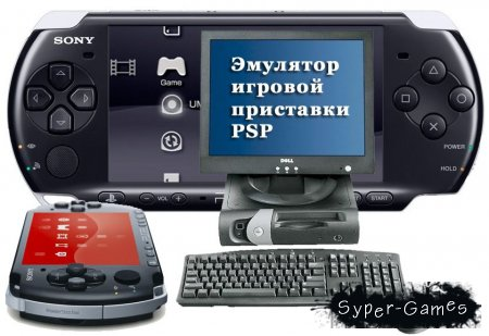 Эмулятор игровой приставки PSP - JPCSP v0.6 r2239
