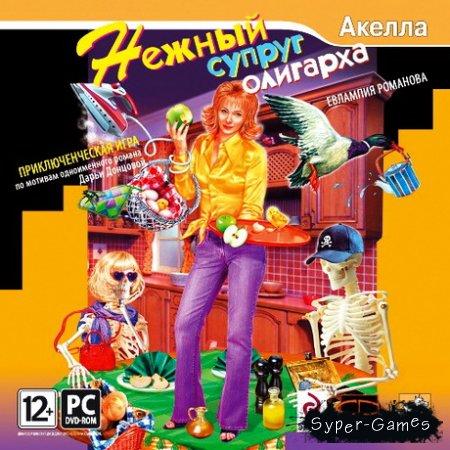 Евлампия Романова. Нежный супруг олигарха (2010/RUS)