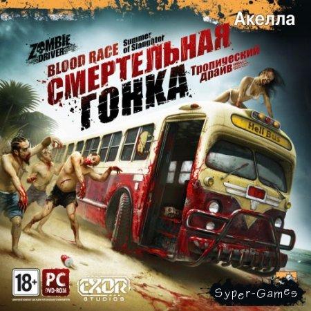 Смертельная гонка: Тропический драйв  (2011//RUS/ENG/Full/Repack от PUNISHER)