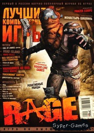 Лучшие компьютерные игры (ЛКИ) №11 (ноябрь 2011)