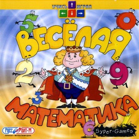 Весёлая математика (2001) PC