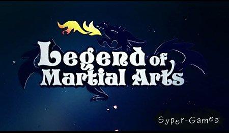 Легенды Боевых Искусств / Legend of Martial Arts (PC/2011/RU)