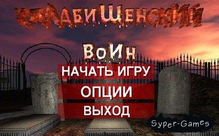 Кладбищенский воин (2011)