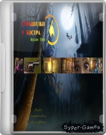 Страшилки у костра 3. Последняя глава / Campfire Legends 3: The Last Act CE (2011/PC/RUS)