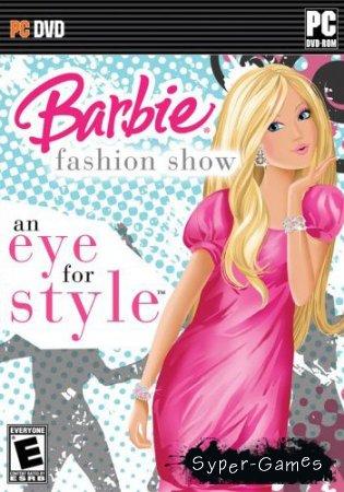 Barbie Fashion Show: An Eye for Style / Барби Показ мод 2