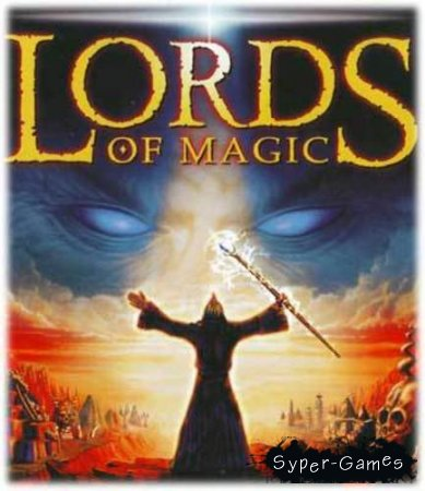 Владыки магии / Lord of Magic (1997/RUS)