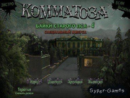 Байки старого пса 4. Комматоза. Три сосны. Специальный Выпуск (2011/RUS)