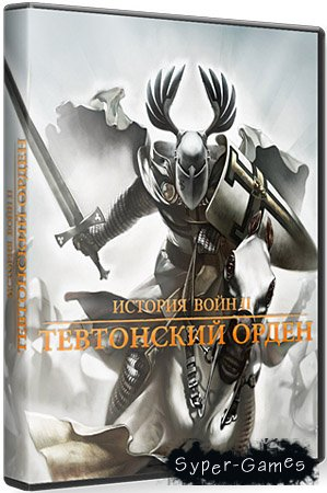 Тевтонский орден (2011/FULL/Русский)