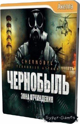 Чернобыль, зона отчуждения 2011