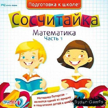 Сосчитайка. Математика. Часть 1 (2011/RUS)