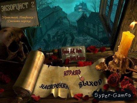 Экзорцист 2 / Exorcist 2 (2011) PC