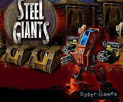 Steel Giants (PC/RUS)