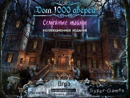 Дом 1000 дверей. Семейные тайны 2011