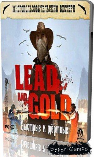 Быстрые и мертвые, Lead and Gold 2011