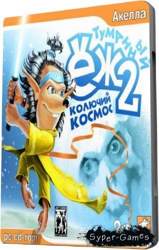 Туманный ёж 2, Колючий космос (2012)