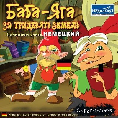Баба-Яга за тридевять земель - Начинаем учить немецкий