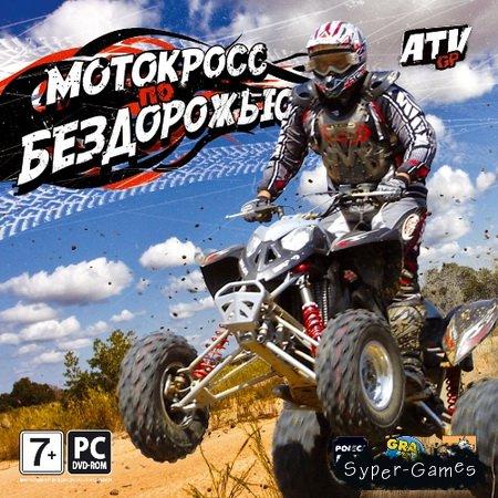 Мотокросс по бездорожью / ATV GP (2008/RUS)