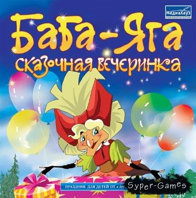 Баба-Яга - Сказочная вечеринка