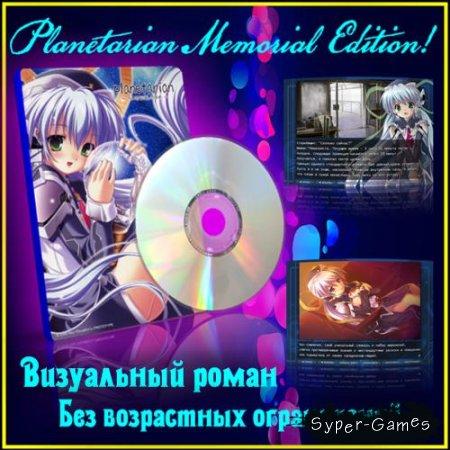 Planetarian Memorial Edition! (PC/RUS/JPN )