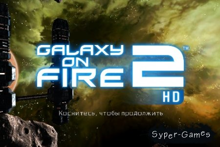 Galaxy on Fire 2 HD v.1.0.2 [RUS][iPhone/iPod Touch/iPad]