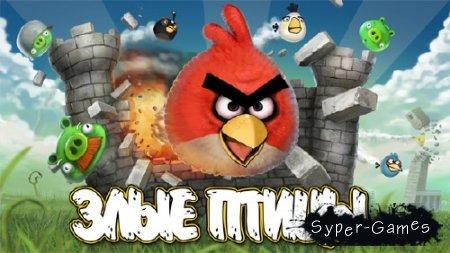 Злые Птицы / Angry Birds(2011) PC