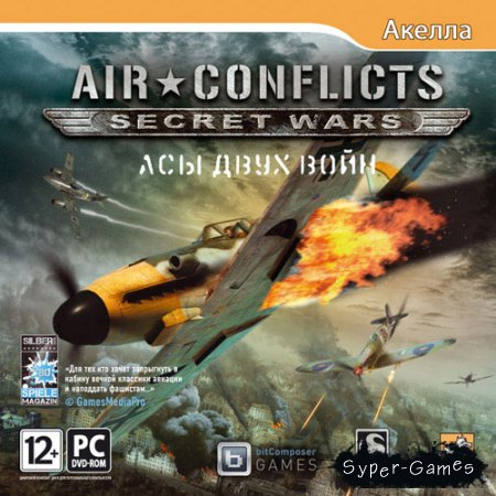 Air Conflicts: Secret Wars (2011/Акелла/RUS)