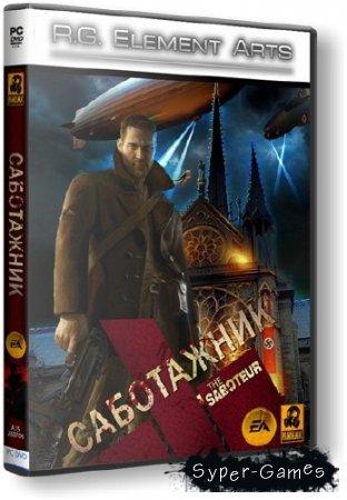 The Saboteur v.1.3 (2009/Rus/RePack от R.G. Element Arts)