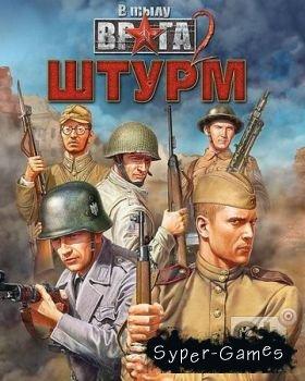 В тылу врага 2: Штурм (2011/RUS/RePack by R.G.BoxPack)