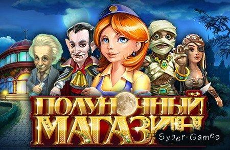 Spooky Mall / Полуночный магазин (PC/ Ru) 2012