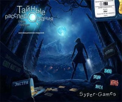 Тайные расследования 3. Город-призрак. Коллекционное издание (2011)