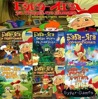 Баба Яга. Коллеция развивающих игр (2003-2007)
